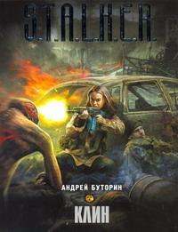 Буторин А.Р. - Клин обложка книги