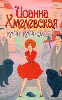 Хмелевская И. - Клин клином обложка книги