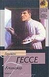Гессе Г. - Клингзор обложка книги