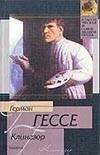 Клингзор Гессе Г.