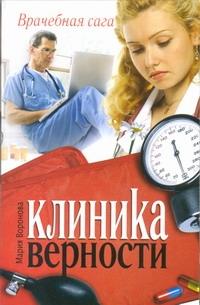 Воронова М. - Клиника верности обложка книги