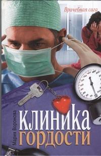 Воронова М. - Клиника гордости обложка книги