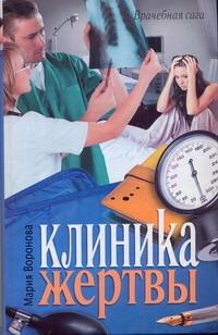 Воронова М. - Клиника жертвы обложка книги