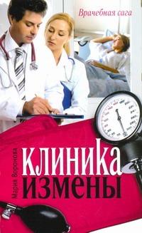 Воронова М. - Клиника измены. Семейная кухня эпохи кризиса обложка книги