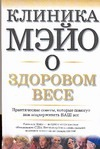 Хенсрад Д. - Клиника Мэйо о здоровом весе обложка книги