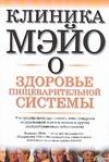 Кинг Д. - Клиника Мэйо о здоровье пищеварительной системы обложка книги