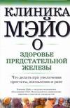 Блют М. - Клиника Мэйо о здоровье предстательной железы обложка книги