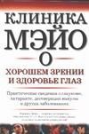 Бюттнер Хельмут - Клиника Мэйо о хорошем зрении и здоровых глазах обложка книги