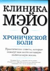 Роум Д. - Клиника Мэйо о хронической боли обложка книги