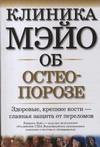 Клиника Мэйо об остеопорозе обложка книги