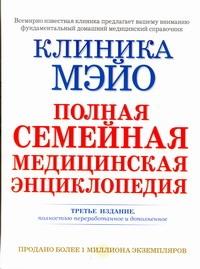 Литин Скотт С. - Клиника Мэйо. Полная семейная медицинская энциклопедия обложка книги