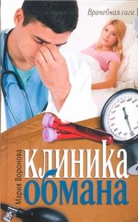 Воронова М. - Клиника обмана обложка книги