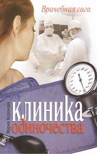 Воронова М. - Клиника одиночества обложка книги