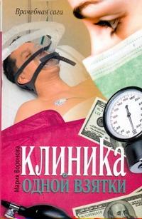 Клиника одной взятки Воронова М.
