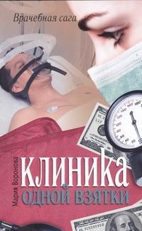 Воронова М. - Клиника одной взятки обложка книги