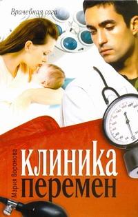 Воронова М. - Клиника перемен обложка книги