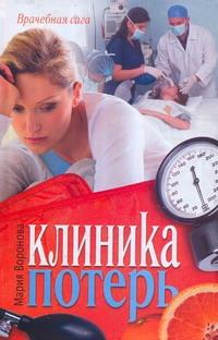 Воронова М. - Клиника потерь обложка книги