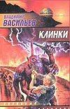 Васильев В.Н. - Клинки обложка книги