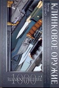 Попенко В.Н. - Клинковое оружие обложка книги