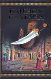 Гудвин Джейсон - Клинок султана, или Дерево янычара для стамбульского костра обложка книги