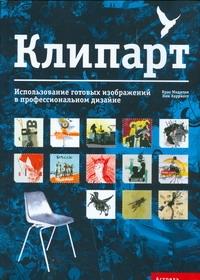 Савкина А.В. - Клипарт обложка книги