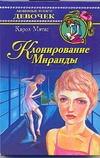 Мэтас К. - Клонирование Миранды' обложка книги