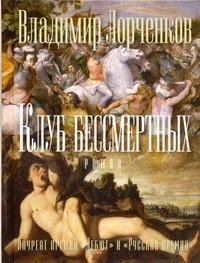 Лорченков В.В. - Клуб бессмертных обложка книги