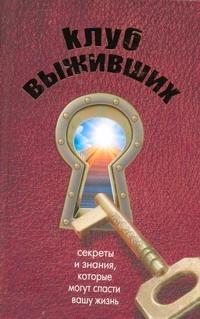 Шервуд Б. - Клуб выживших обложка книги
