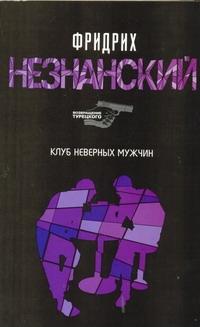 Незнанский Ф.Е. - Клуб неверных мужчин обложка книги