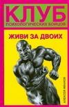 Клуб психологических бойцов. Живи за двоих Иванов А.А.