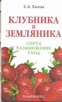 Хапова С.А. - Клубника и земляника обложка книги