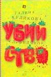 Куликова Г. М. - Клубничное убийство обложка книги