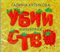 Аудиокн. Куликова. Клубничное убийство