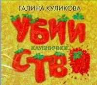 Куликова Г. М. - Аудиокн. Куликова. Клубничное убийство обложка книги