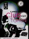 Прокопов К. - Клубные танцы: ОН обложка книги