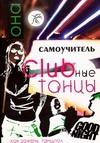 Клубные танцы: Она Прокопов А.