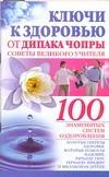 Вознесенская Ирина - Ключ к здоровью от Дипака Чопры' обложка книги