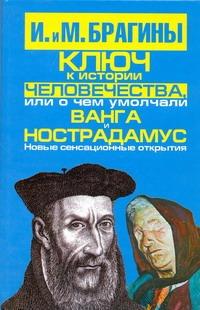 Брагин М.А. - Ключ к истории человечества, или О чем умолчали Ванга и Нострадамус обложка книги