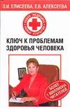 Елисеева О.И. - Ключ к проблемам здоровья человека обложка книги