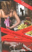 Аверина Юлия - Ключ с правом передачи, или Смертельное наследство' обложка книги