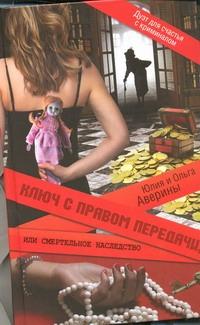 Аверина Юлия - Ключ с правом передачи, или Смертельное наследство обложка книги
