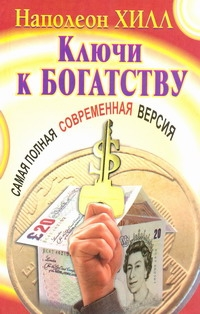 Хилл Н. - Ключи к богатству обложка книги