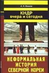 Ланьков А.Н. - КНДР вчера и сегодня. Неформальная история Северной Кореи обложка книги