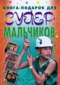 Книга - подарок для супермальчиков от ЭКСМО