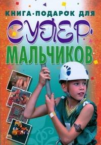 Белов Н.В. - Книга - подарок для супермальчиков обложка книги