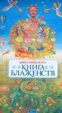 Книга Блаженств Ривелотэ Анна