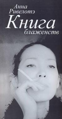Ривелотэ Анна - Книга Блаженств обложка книги