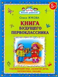 Жукова О.С. - Книга будущего первоклассника обложка книги