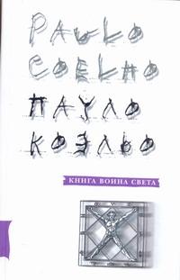 Книга воина света Коэльо П.