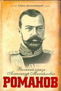Книга воспоминаний Романов А.М.